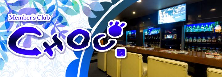 ラウンジ&スナック 松山 今治 宇和島 新居浜 ギャルコレ おすすめ店舗 イメージ