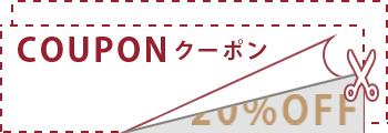 愛媛県 松山 ギャルコレネット クーポン