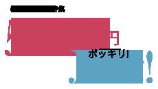 愛媛県 松山 ギャルコレネット 5000円ポッキリ
