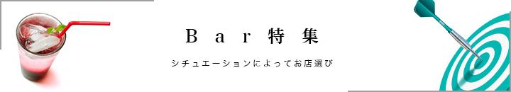 愛媛県 Bar ギャルコレネット
