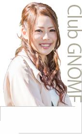 愛媛県 松山   Club GNOME  さくら